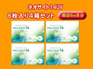 ネオサイト14UV4箱セット