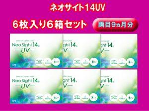ネオサイト14UV6箱セット