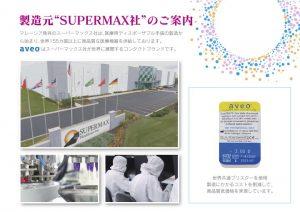 製造SUPERMAX社