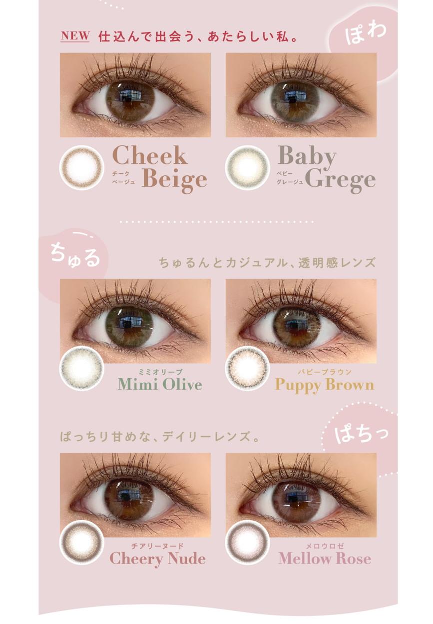 チェリッタの瞳
