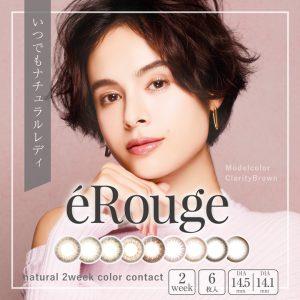 エルージュ【eRouge】