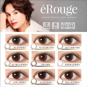 エルージュ【eRouge】瞳カラー