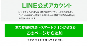 LINE公式アカウントお友だち追加