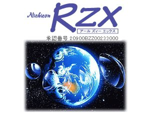 ニチコンEX-UV