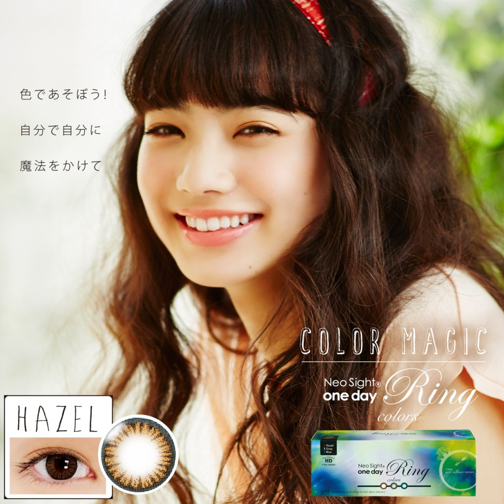 neo1daycolors-hazel