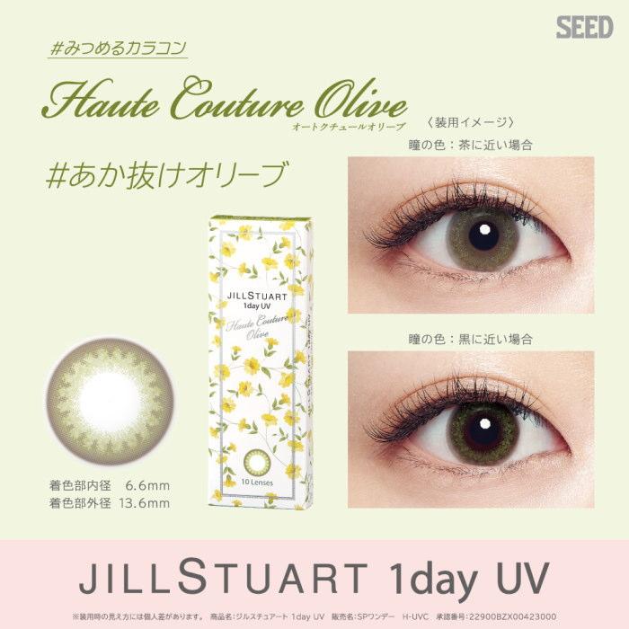 ジルスチュアートワンデー UVオートクチュールオリーブの瞳