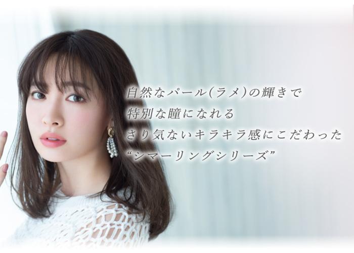 シマーリングのモデル小嶋陽菜