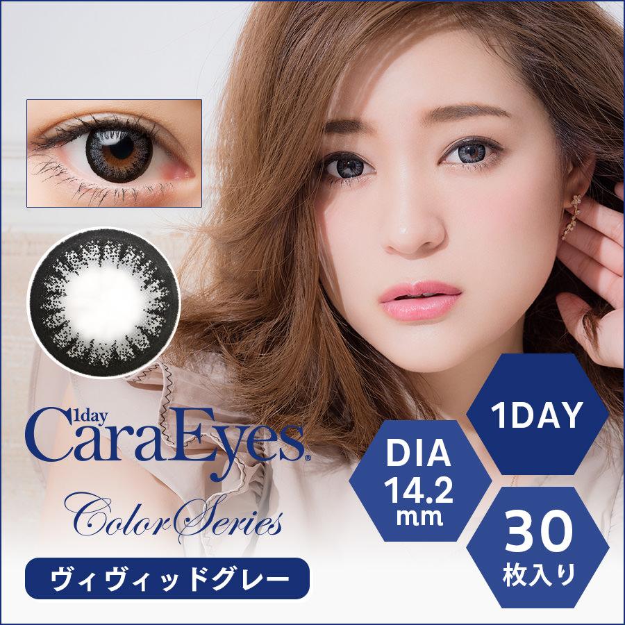 spl-caraeye1day-vividgray